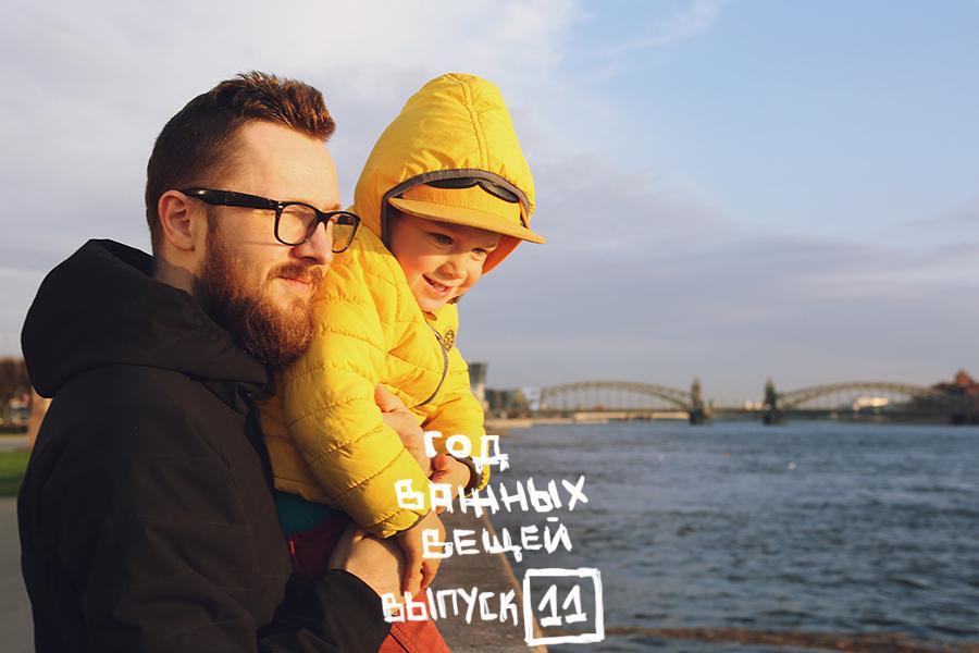 ГОД ВАЖНЫХ ВЕЩЕЙ: выпуск 11. Блог Любови Алазанкиной.